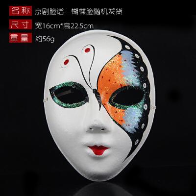 【勤得利创意玩具】京剧脸谱成人儿童面具全脸纸浆_.