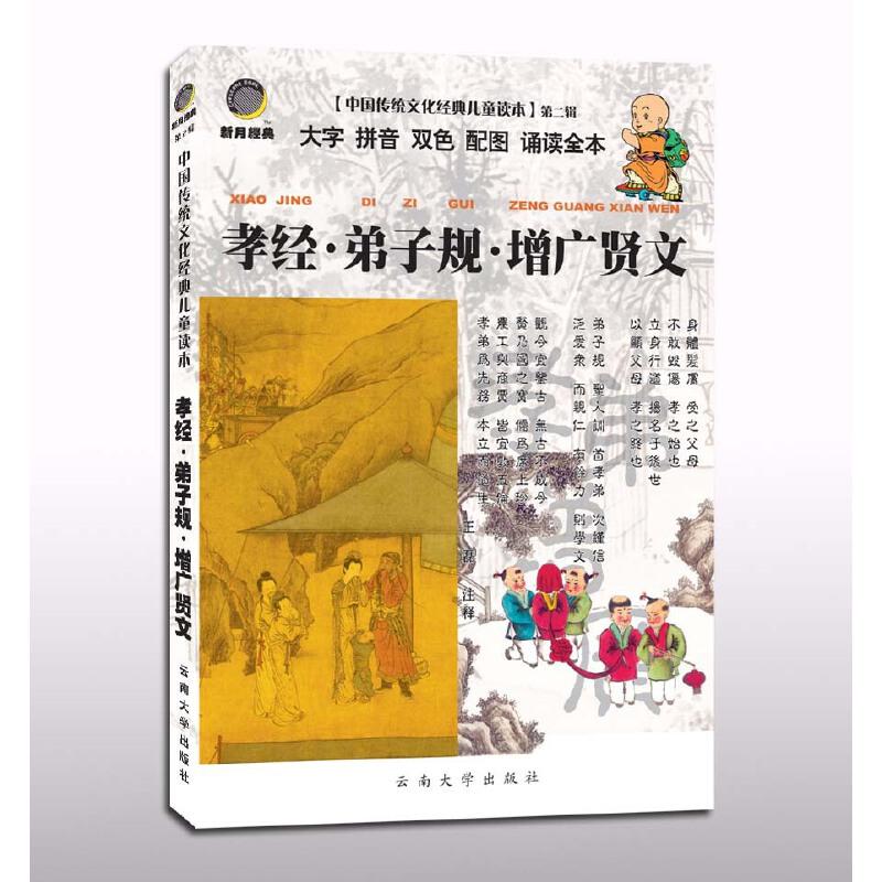 孝经弟子规增广贤文(大字拼音双色配图诵读本)/中国传统文化经典读本