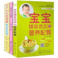 宝宝辅食添加与营养配餐提高免疫力宝宝更健康孕产妇全程保健全3册幼儿童食谱大全宝宝辅食书母婴喂养育儿图书籍
