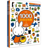 米菲1000个贴纸全收藏(2册)