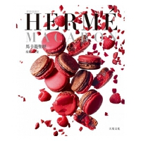 PIERRE HERME MACARON 马卡龙圣经:独一无二马卡龙专书,独创 配方完整公开! 港台原版 皮耶艾曼 大境 饮食