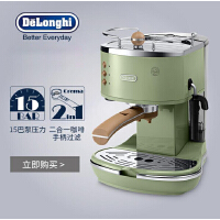 【当当自营】Delonghi/德龙 ECO310 意式半自动家用咖啡机泵压式咖啡机