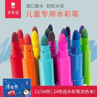 卡乐优彩笔套装12色24色儿童画画笔幼儿园无毒可水洗宝宝 水彩笔
