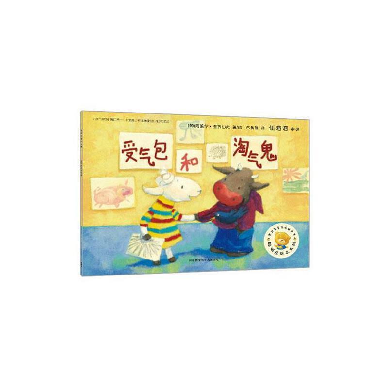 绘本3-4-5-6岁宝宝睡前童话故事图画书幼儿园学前班小朋友适读亲子