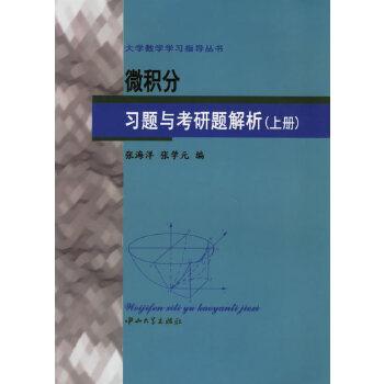微积分习题与考研题解析(上)/大学数学学习指导丛书