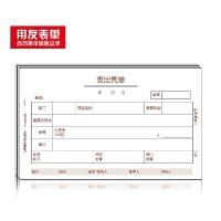 西玛表单用友票据单据208*127A4记账凭证配套支出凭单S0347,5本装