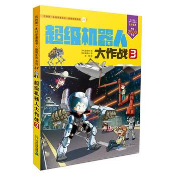 正版儿童读物 绝境生存系列37 超级机器人大作战3 我的本科学漫画书