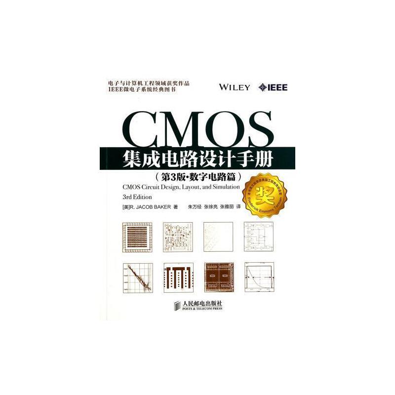 cmos集成电路设计手册(第3版数字电路篇) (美)贝克|译者:朱万经//张