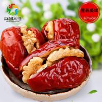 【兵团大地】红枣夹核桃仁200g*2 新疆特产 和田6星枣 薄皮核桃