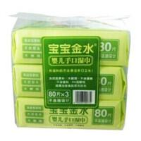 宝宝金水婴儿手口湿巾80片*3包 添加木糖醇 无酒精无香料 温和