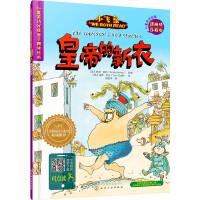 儿童英语分级亲子共读绘本(提高级)皇帝的新衣