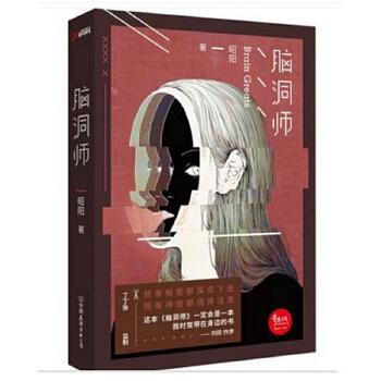 脑洞师 中国现当代小说  这个世界正如你以为的那么奇怪   所有秘密都直要探究下去 脑洞大开