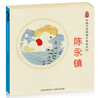中国优秀图画书典藏系列2:陈永镇(全五册)