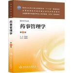 药事管理学(第二版/成教专科药学)