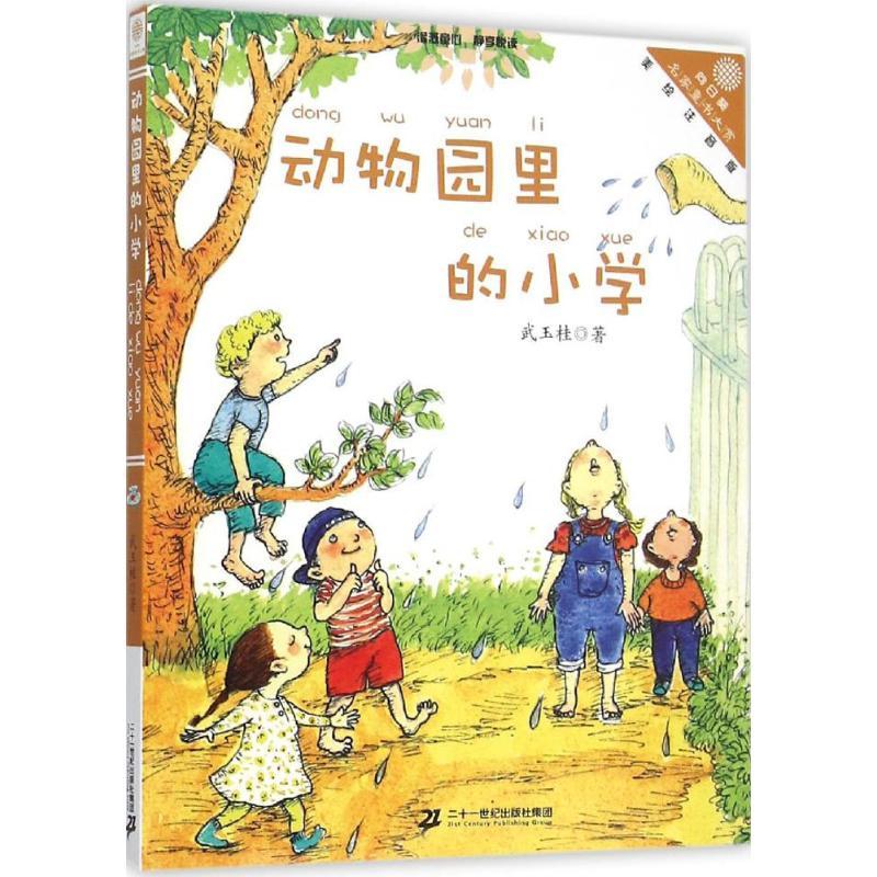 动物园里的小学(美绘注音版) 武玉桂 著;张瑞华 图