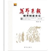万邦来朝:朝贡制度史论