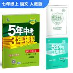 初中语文 七年级上册 人教版 2018版初中同步 5年中考3年模拟 曲一线科学备考