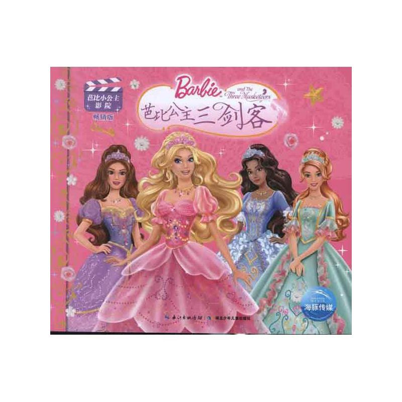 芭比小公主影院.芭比公主三剑客 美国美泰公司 湖北少年儿童出版社
