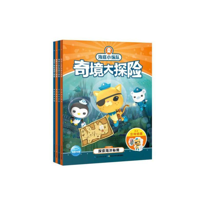 《海底小纵队奇境大探险全4册海底小纵队探险记儿童书
