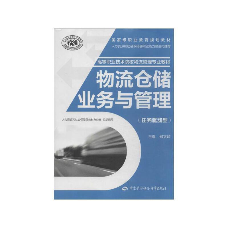 《物流仓储业务与管理任务驱动型 郑文岭 编》