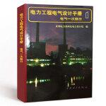 电力工程电气设计手册 第一册:电气一次部分