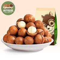 【三只松鼠_夏威夷果185gx2袋】零食坚果特产干果奶油味送开口器
