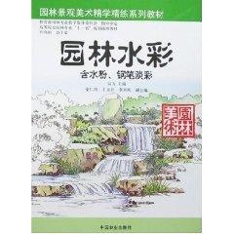 园林水彩含水粉钢笔淡彩 高飞 主编【好评返5元店铺礼券】