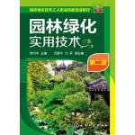 园林绿化实用技术(第二版)