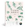 汪老師的植物筆記