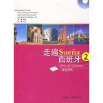 走遍西班牙(2)学生用书(配MP3光盘)