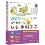 Word Excel PPT现代商务办公从新手到高手(2016全彩畅销升级版)
