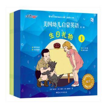 全11册 美国幼儿启蒙英语第二辑 儿童启蒙早教书籍 学前班幼儿园英语