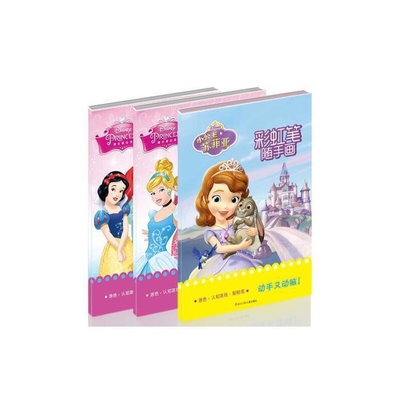 故事迪士尼儿童涂色书宝宝手绘画描红本画册2-3-6岁幼儿彩虹笔随手画