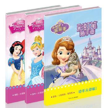 公主故事迪士尼儿童涂色书宝宝手绘画描红本画册2-3-6岁幼儿彩虹笔