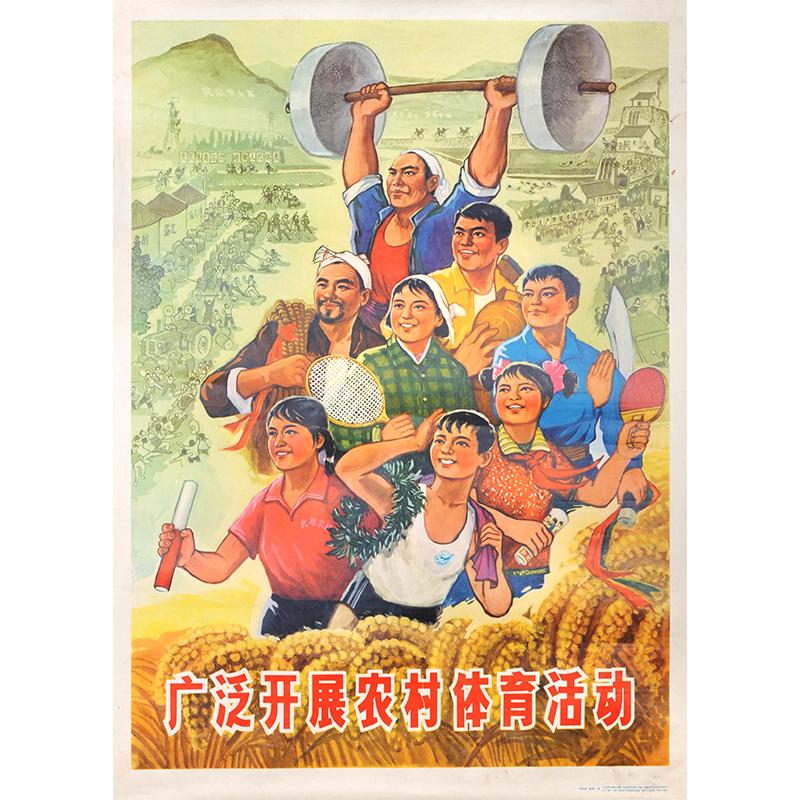 《广泛开展农村体育活动》宣传海报