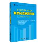 Step by Step 雅思阅读刷题指南--新航道英语学习丛书