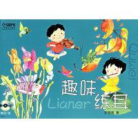 全新正版 趣味练耳(附光盘) 罗雅南 9787806679456 上海音乐出版社