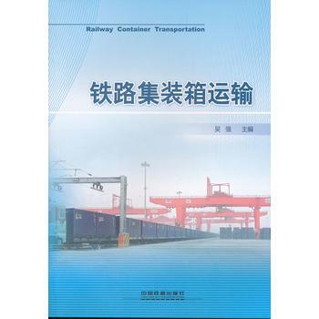 铁路集装箱运输