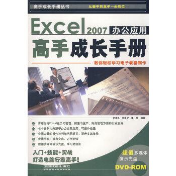 Excel2007办公应用高手成长手册(附光盘)
