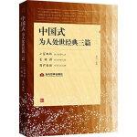 中国式为人处世经典三篇