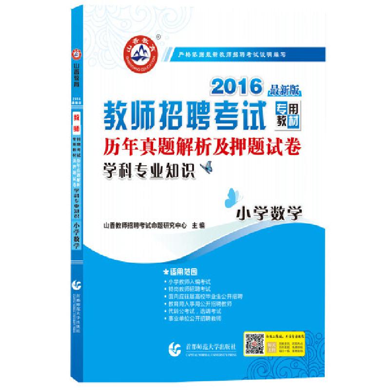 《山香2016教师招聘考试用书 小学数学历年试