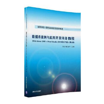 数据库案例与应用开发项目教程