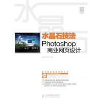 水晶石技法 Photoshop商业网页设计 9787115302168