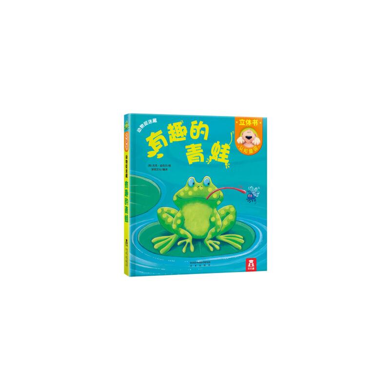 全新正版动物捉迷藏系列-有趣的青蛙 杰克·迪克尔 图 乐乐趣 出品