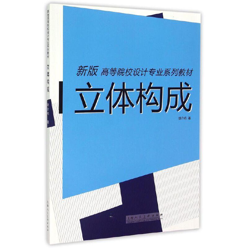 立体构成(新版高等院校设计专业系列教材)