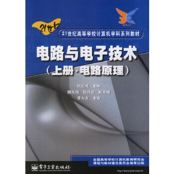 《电路与电子技术(上册·电路原理)》(张纪成.)