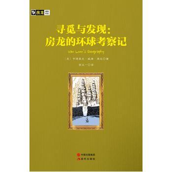 房龙手绘图画珍藏本:寻觅与发现 9787514336870 现代出版社[西湖雨