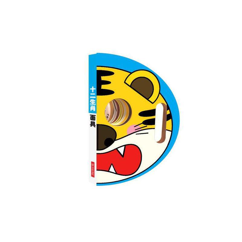 唐码十二生肖面具书逗趣面具卡儿童卡片亲子互动游戏益智游戏畅销童书
