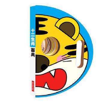 唐码十二生肖面具书逗趣面具卡儿童卡片亲子互动游戏益智游戏畅销童书图片