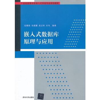 嵌入式数据库原理与应用